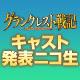 アニメ「グランクレスト戦記」キャスト発表ニコ生
