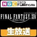 NGC『FF14 オンライン』