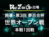 囲碁◆夢百合杯 世界オープン戦