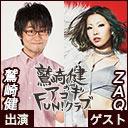公開収録★【ゲスト:ZAQ】鷲崎健のアコギFUN!クラブ  #3