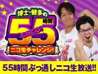博士・健多の55時間ニコ生チャレンジ【スーパーミラクルジャグラー】