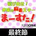 【麻雀】マースタリーグ~season10~最終節