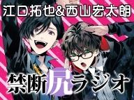 白井・江口・西山 禁断尻ラジオ