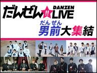 だんぜん!!Live ZOLA&UNIONE