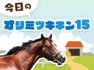 【馬】今日のオリミツキネン15