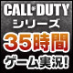Video search by keyword りょう - ニコニコゲームマスター presents 『Call of Duty』シリーズ 35時間ぶっ通しゲーム実況!