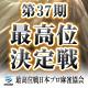 キーワードで動画検索 オンライン麻雀 Maru-Jan - 第37期最高位決定戦最終日~最高位戦日本プロ麻雀協会のタイトル戦を生中継