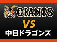プロ野球◆巨人 vs 中日