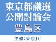 豊島区◆東京都議選 公開討論会