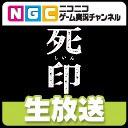 NGC『死印』生放送