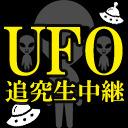 【UFO追究】ほぼ金曜スペシャル UFOコンタクティ緊急生出演!!