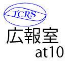 TCRS広報室 at10 #20