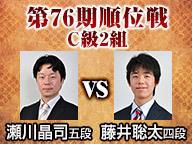 【将棋】第76期順位戦 C級2組 瀬川晶司五段 vs 藤井聡太四段