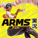 ファミ通『ARMS』実況