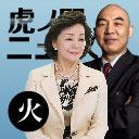 虎ノ門ニュース 櫻井よしこ