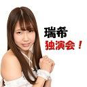 【定期参戦している東京女子のことなどを聞いちゃいましょう!】瑞希 独演会!