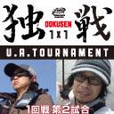 【独戦 U.A.T】久保田 剛之VS吉田 隆 ~デイシーバスゲーム~[1回戦/第2試合]