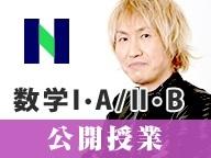 N予備校「大学受験 数ⅠA/ⅡB ハイレベル」公開授業
