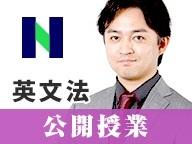 N予備校「大学受験 英文法 スタンダード」公開授業