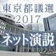 【東京都議選2017】ネット演説