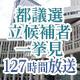 東京都議選 立候補者一挙見 127時間放送
