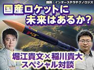 堀江貴文が語る国産ロケット