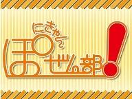 JK声優出演 ぽにきゃん ぜん部!