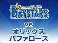 プロ野球◆DeNA vs オリックス