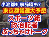 東京都議選大予想