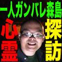 ガンバレ森島 ~心霊の旅~