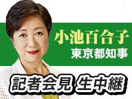 小池百合子 東京都知事 定例記者会見 生中継