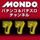 【無料】お試し!モンドパチンコ&パチスロCH 6/29号