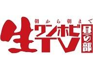 朝から朝まで生ワンホビテレビ22 昼の部