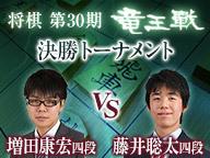【竜王戦】増田四段 vs 藤井四段