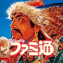 【ファミ通ch】『蒼き狼と白き牝鹿・元朝秘史』をプレイ!