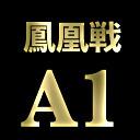 麻雀◆鳳凰戦A1リーグA卓