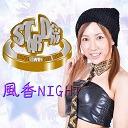 【プロレス】風香NIGHT