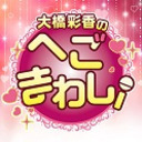 【ゲスト:仲村宗悟】大橋彩香の へごまわし! 第7回