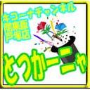CR真・北斗無双【キコーナチャンネル関東版】月曜・戸塚店『トツカーにゃ』