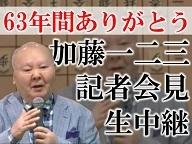 【63年間ありがとう】加藤一二三 九段 引退後初会見 生中継