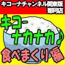 CRリング 終焉ノ刻【キコーナチャンネル関東版】 那珂店『キコーナカナカ♪食べまくり編☆』