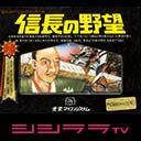 ゲームDJの国盗り物語『初代 信長の野望』