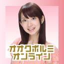 【MC大久保瑠美】オオクボルミオンライン 第21回 後半