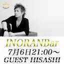 INORAN Bar renew#5 ゲスト:HISASHI(GLAY)