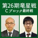 将棋 竜星戦 張八段 vs 村川八段