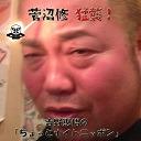 【プロレス】吉野恵悟&菅沼修