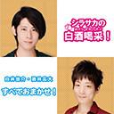 シラサカの白酒喝采! 17/7/24 第16回放送
