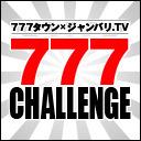 【パチスロ】777チャレンジ