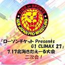 新日本プロレス 7.17大会を語る