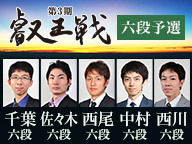【将棋】第3期叡王戦 六段予選 千葉・佐々木・西尾・中村・西川